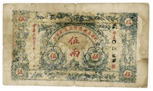 dinero chino antiguo